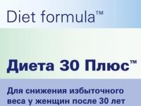 Препарат для похудения Диета 30 Плюс