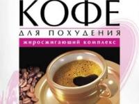 Кофе для похудения Капуччино