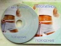 Автогипноз для похудения
