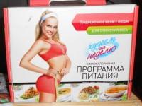 Сундучок для похудения