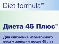 Диета 45 плюс