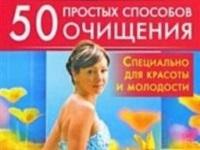 50 способов очищения организма
