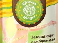 Зеленый кофе с имбирем Green Ginger