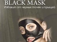 Black Mask – надежный помощник в борьбе за лицо без прыщей и черных пятен